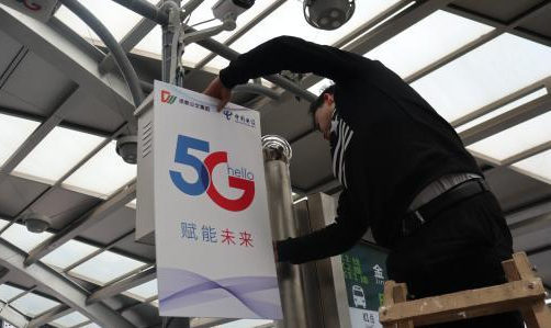 全国首个5G智慧公交枢纽综合体启用