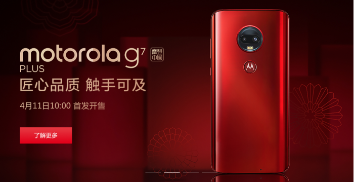 Motorola G7 Plus上架中国官网:售价2099元起