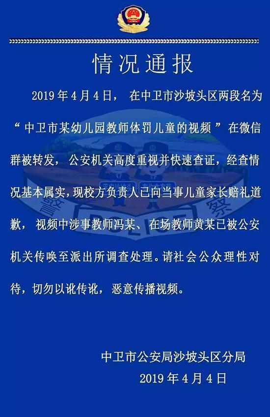 宁夏警方:幼师体罚儿童基本属实 涉事老师被传唤