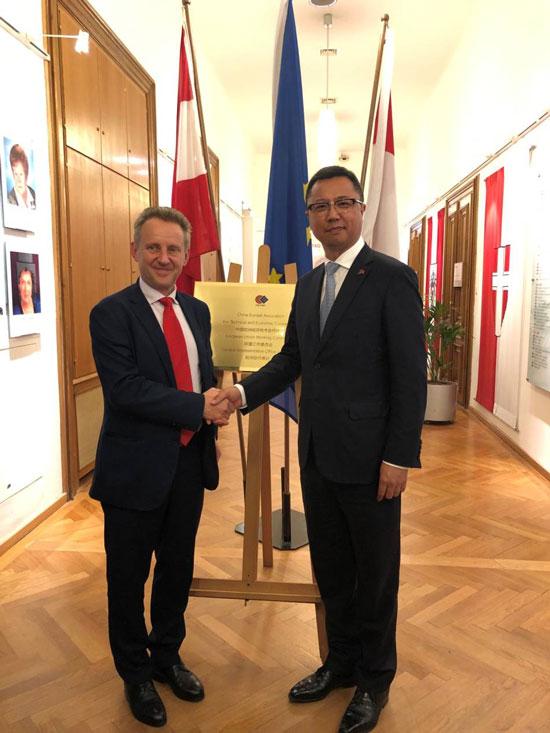 中欧协会欧洲总代表处揭牌仪式在奥地利维也纳举行