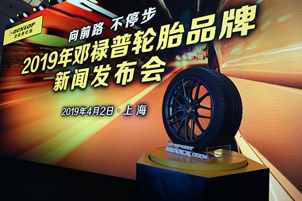 17寸~20寸共22种规格 邓禄普新品轮胎发布