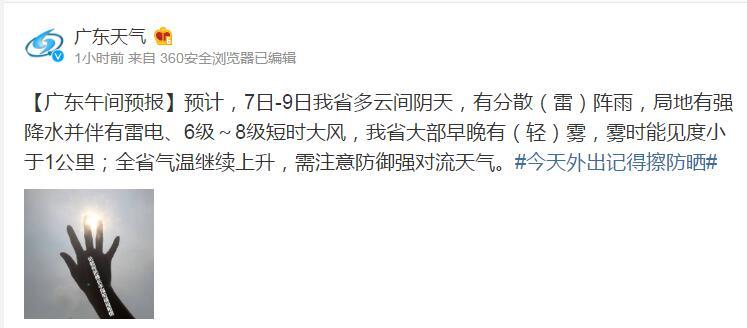 广东7日起将迎阴雨天气 局地有强降水并伴有雷电