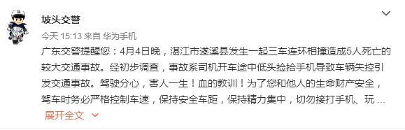 司机低头捡手机致车辆失控 广东湛江三车相撞造成5人死亡