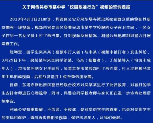"""宁夏吴忠""""校园欺凌行为""""事件通报:已批评教育"""