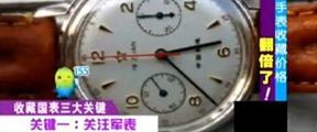 谁家有这种手表?价格已高达50万!