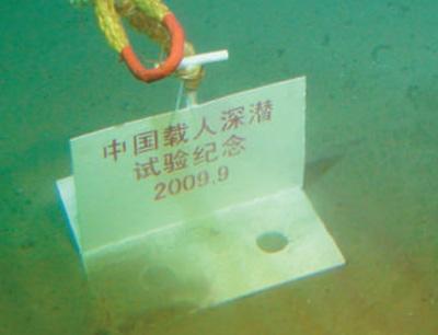 """新中国的""""第一""""・70年_潜入深海蛟龙舞"""