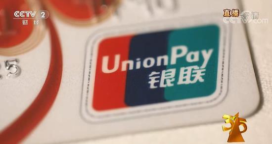 """中国银联:""""闪付""""被盗刷 可获全额赔付"""