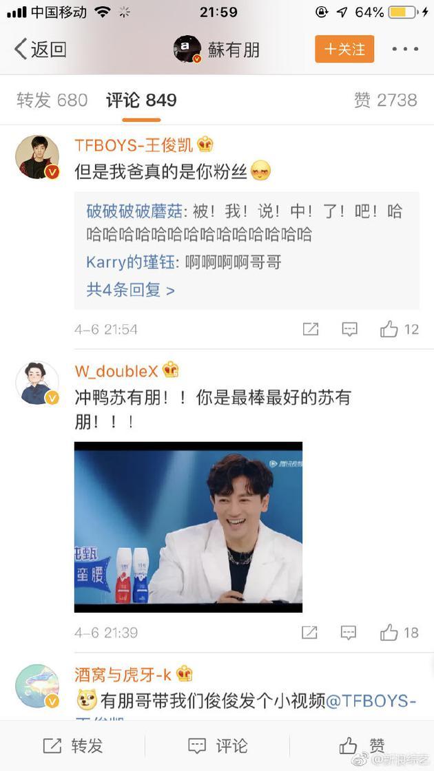 王俊凯评论