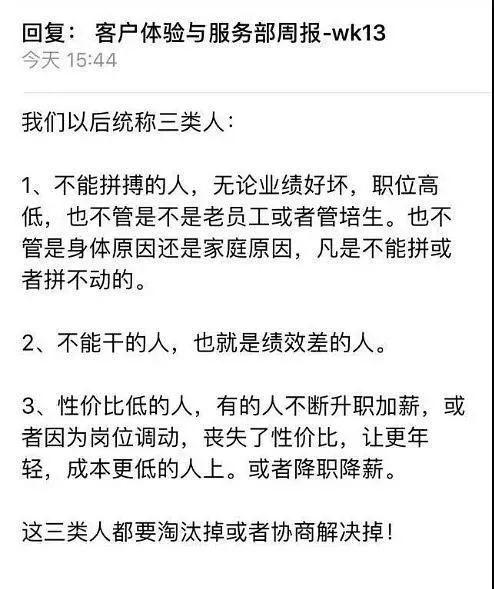 京东回应内部邮件要求坚决淘汰三类人:片面解读