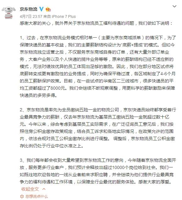 京东回应取消快递员底薪:原薪酬结构不适应新模式