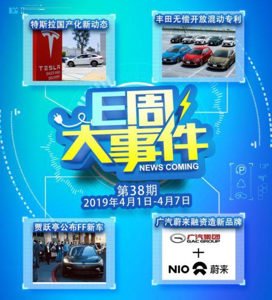 丰田开放专利 广汽蔚来推新品牌