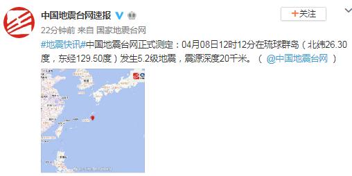 琉球群岛发生5.2级地震 震源深度20千米