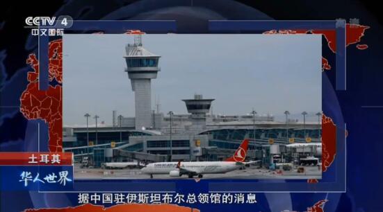 """伊斯坦布尔启用新机场 旧机场""""最后航班""""抢手"""