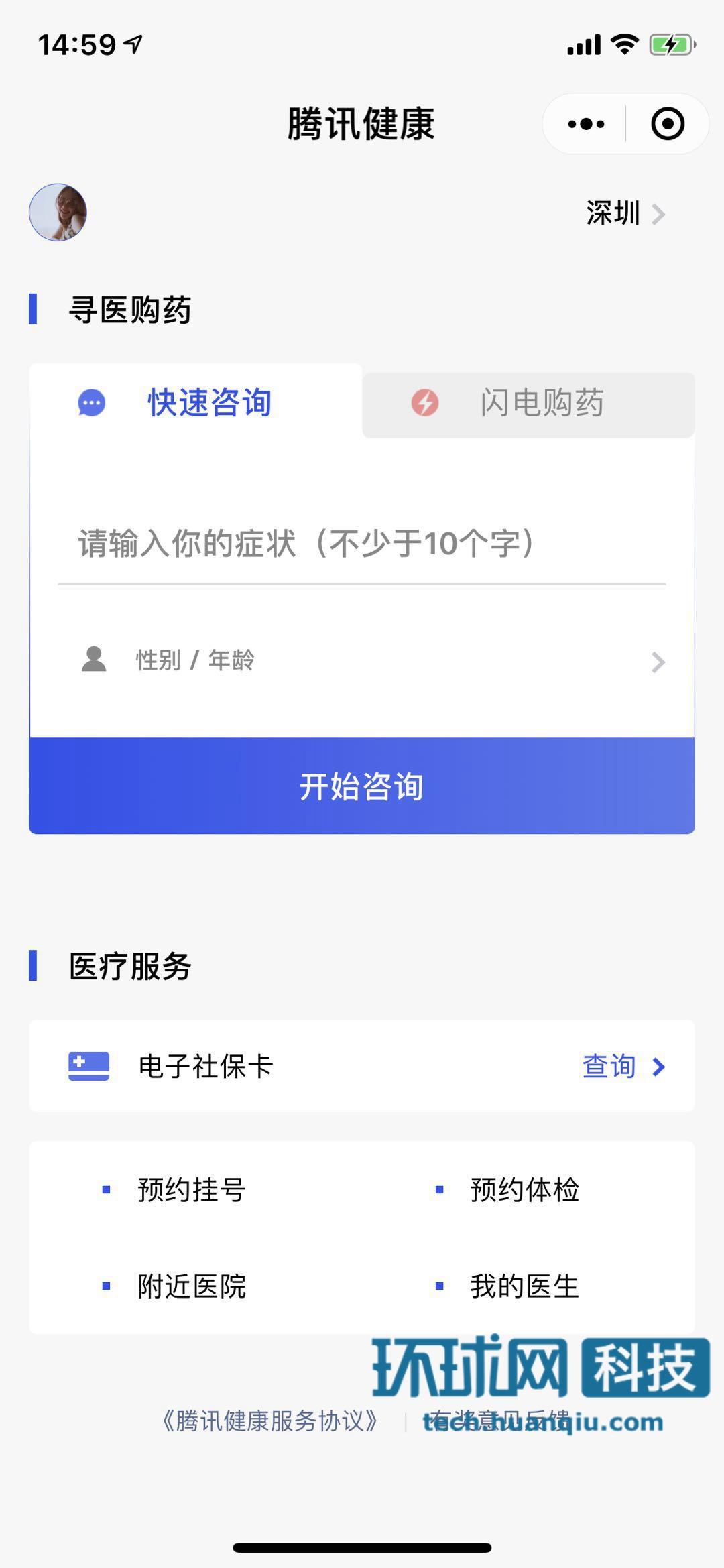 """微信支付页面新增""""医疗健康""""入口 落地北京为时尚早"""