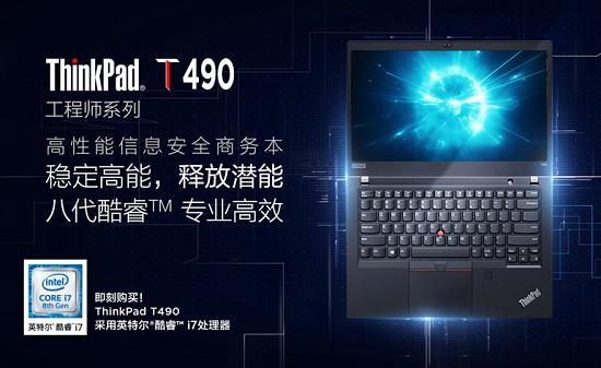 ThinkPad T系列全新来袭 打造硬派生产力工具