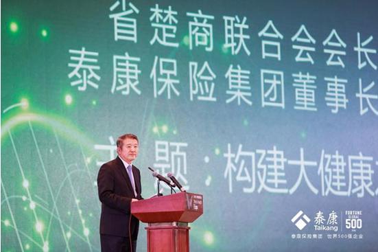 泰康与武汉市发起百亿基金 助力打造大健康产业之都