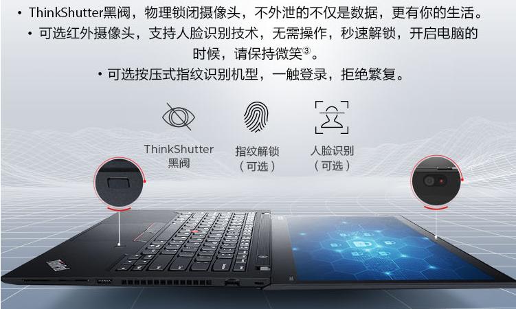 联想ThinkPad T系列上市:面向专业用户 8999元起售