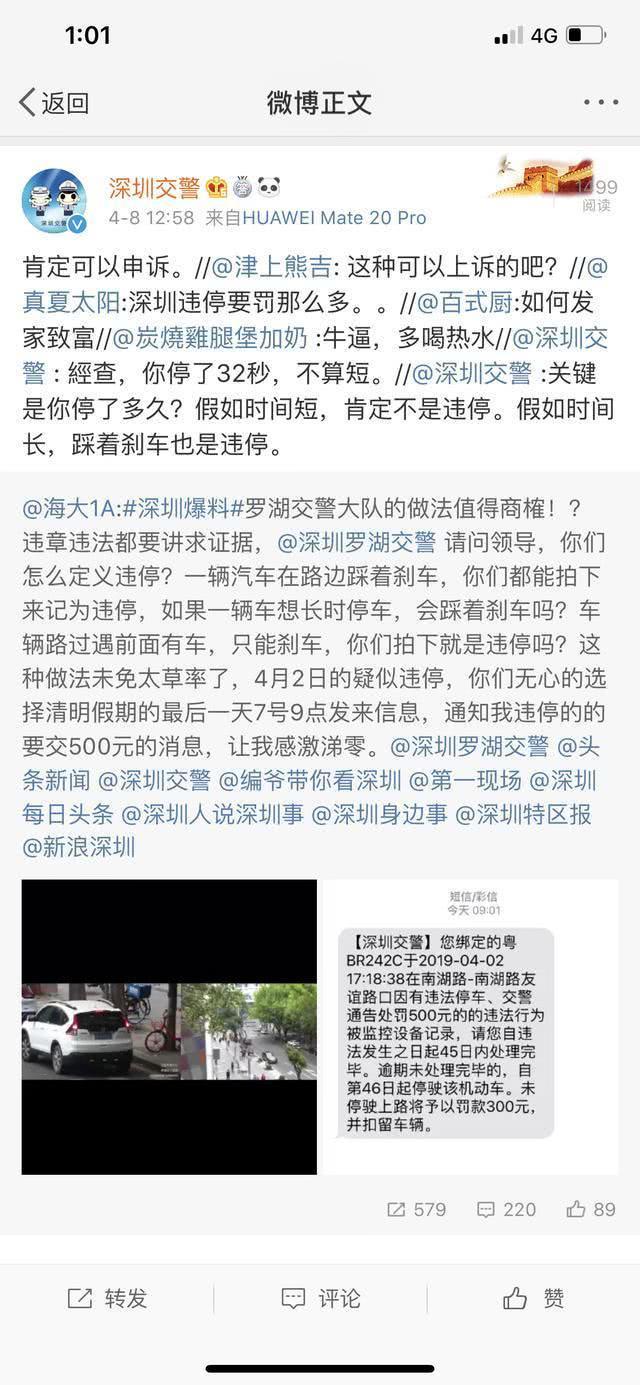 网友发文称停车32秒就被罚 交警:32秒不短 可申诉