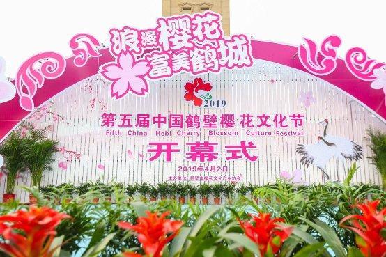 第五届中国鹤壁樱花文化节开幕