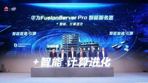 华为FusionServer Pro智能服务器发布仪式