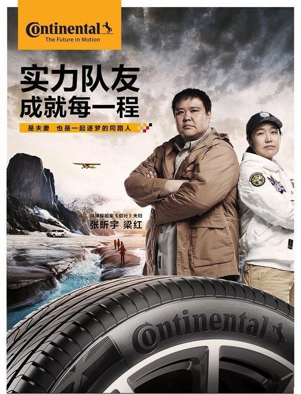 德国马牌轮胎打响品牌传播战役,用实力诠释伙伴精神