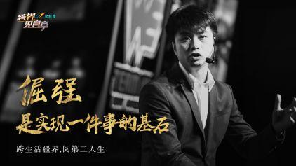 《跨界见真章》李晓峰:倔强是帮我实现成功的基石