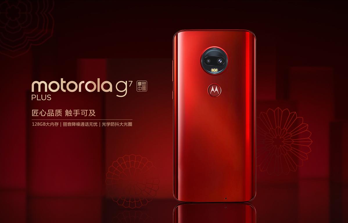 摩托罗拉G7 Plus国内发布:中国红配色面世 2099起售