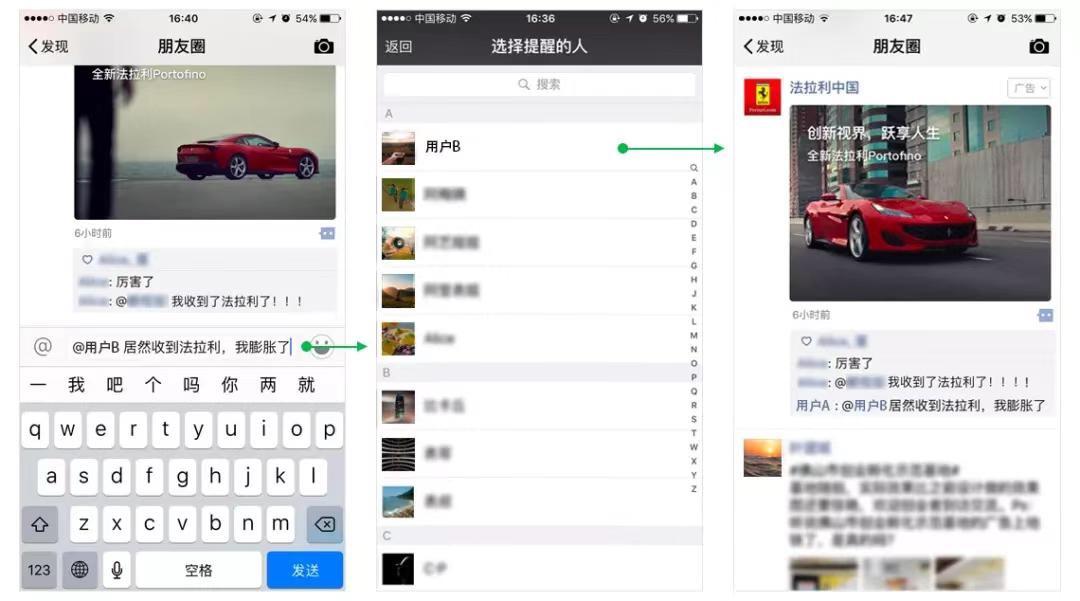 微信开放朋友圈广告@好友评论功能