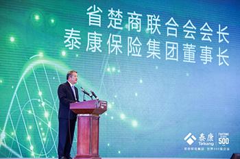 世界大健康博览会开幕,泰康助力武汉打造大健康产业之都