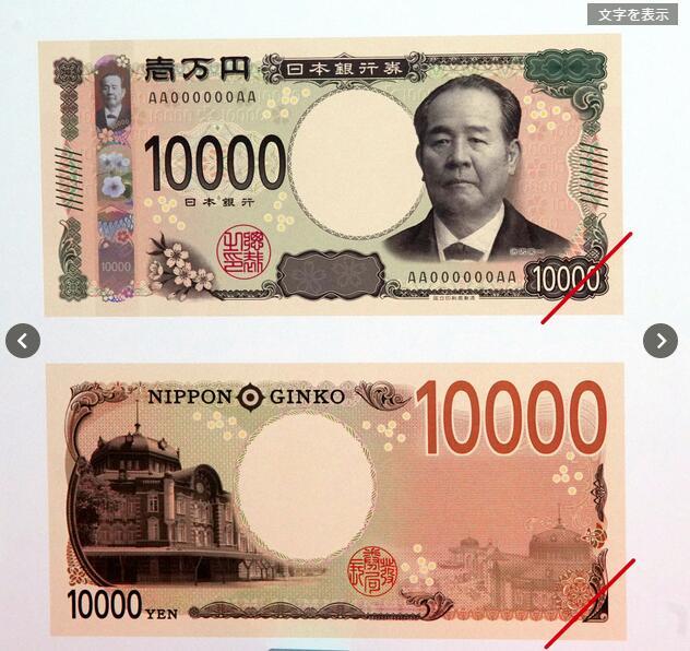 日本将发行新版纸币,1万日元将采用企业家涩泽荣一头像