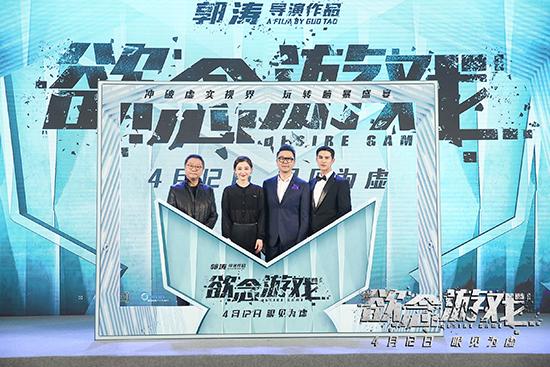 《欲念游戏》北京首映 梅婷约郭涛再续三世夫妻