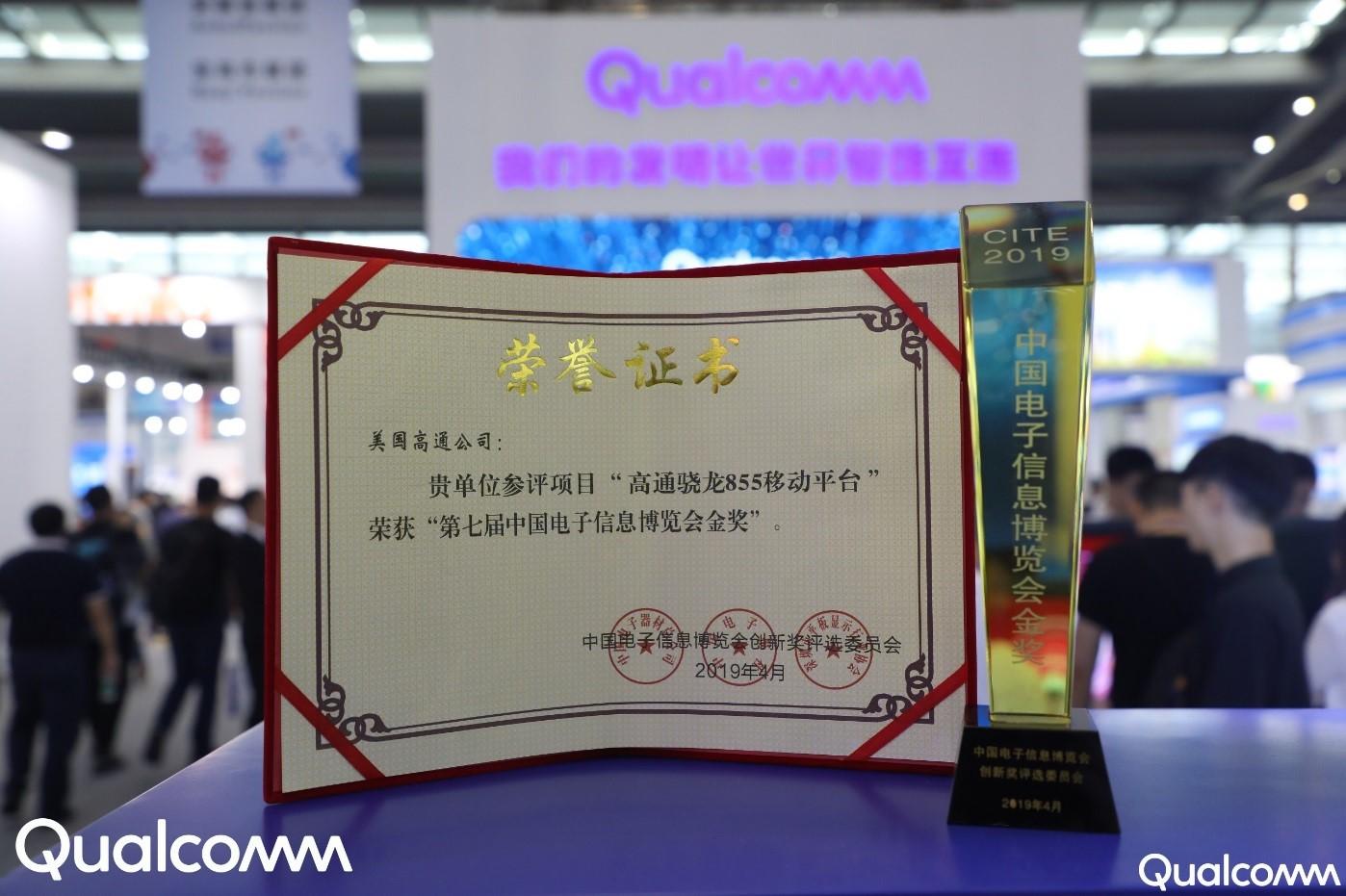 共创5G智能互连新时代 高通亮相2019中国电子信息博览会