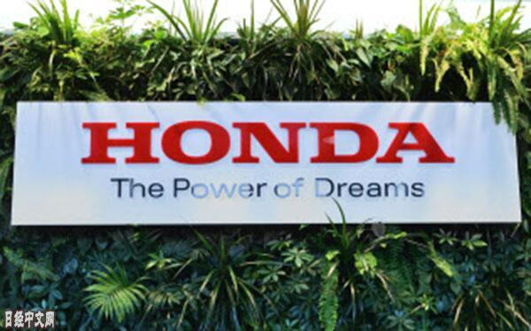 本田宣布2021年将结束土耳其汽车生产