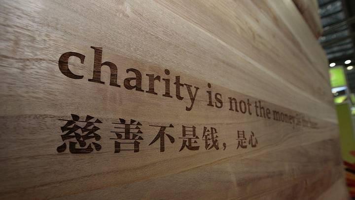 2018年,84.6亿人次参与互联网慈善