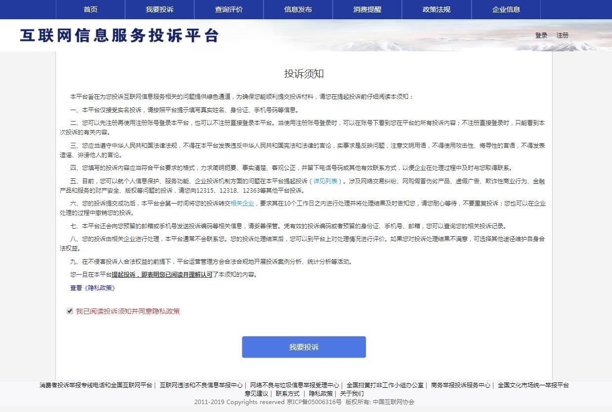 互联网信息服务投诉平台上线 企业须两周内完成处理