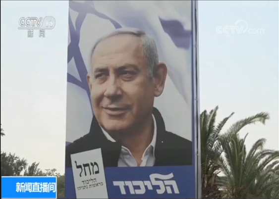 以色列大选在即 40多个政党角逐议会120个席位