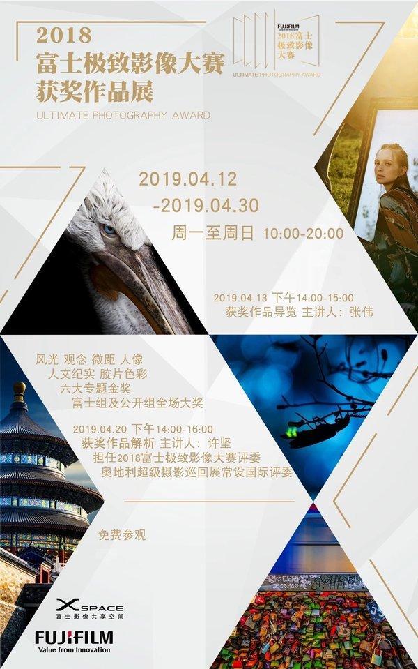 2018富士极致影像大赛获奖作品展将在X-SPACE 富士影像共享空间举行
