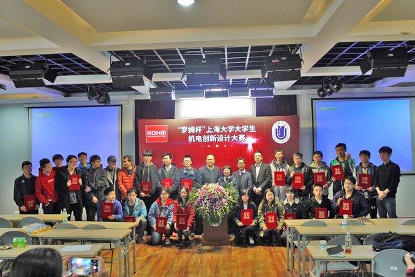 """2018年度""""罗姆杯""""上海大学大学生机电创新设计大赛圆满落幕"""