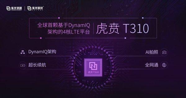 紫光展锐推出全球首款基于DynamIQ架构的4核LTE平台
