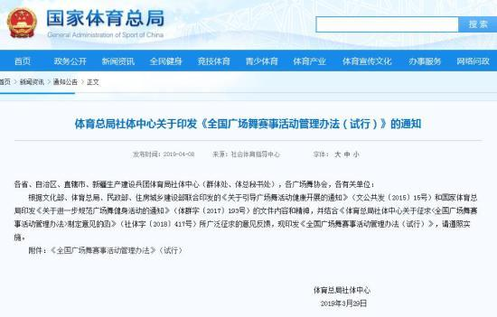 官方公布广场舞赛事管理办法 违规选手将受罚