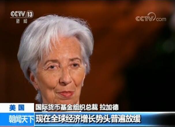国际货币基金组织总裁拉加德赞赏中国:经济增长更加注重质量