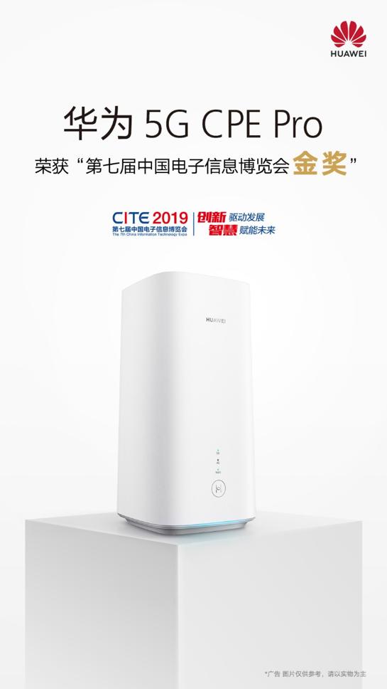 华为5G CPE Pro获中国电子信息博览会金奖