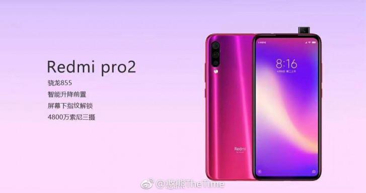 红米卢伟冰爆料:正研发高通855版手机