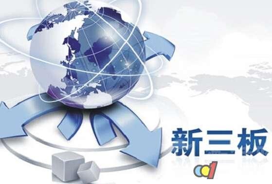广东证监局:力促新三板企业高质量发展