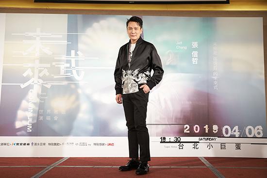 张信哲现身台北庆功宴 100分演出几度险落泪