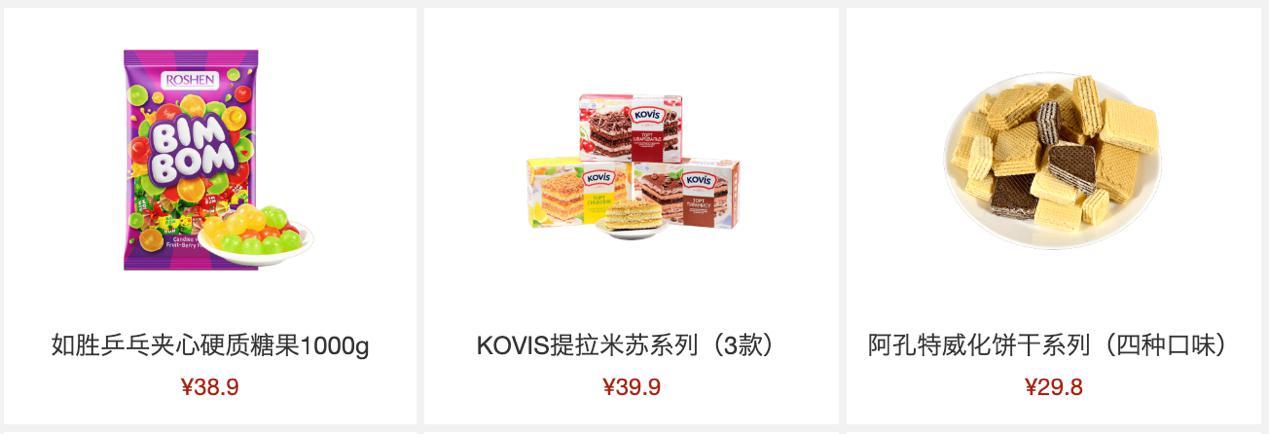 小米有品引入俄罗斯特色食品_推动中俄商品文化交流