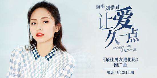 刘惜君献声《最佳男友》推广曲《让爱久一点》
