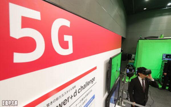 日本4大通信商5年将向5G投资3万亿日元