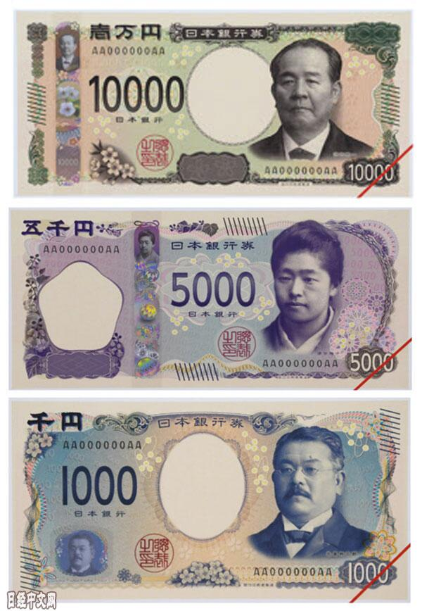 日媒:无现金支付成主流趋势,现金大国日本更新纸币看不到未来