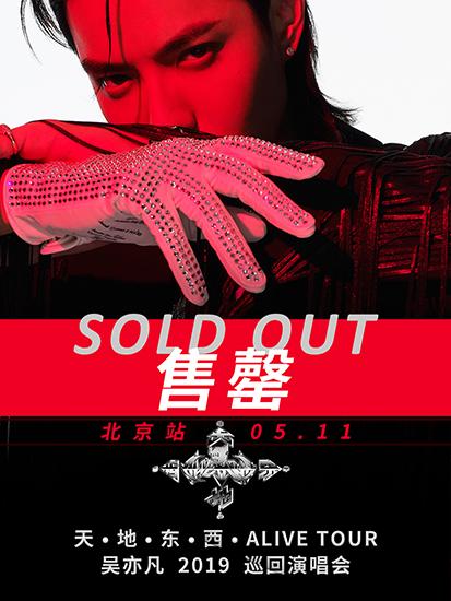吴亦凡2019巡演北京门票售罄 粉丝感叹一票难求